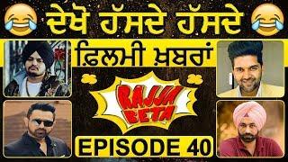 Rajja Beta | Ep 40 | Sidhu Moose Wala | Yes I Am Student | GippyGrewal | Tarsem Jassar