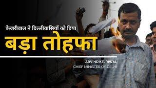 Arvind Kejriwal ने Dilli वासियों को दिया बड़ा तोहफा, Water के बकाया Bill होंगे माफ़ | Latest Speech
