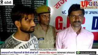 चंदौली में जीआरपी को मिली बड़ी कामयाबी,40 किलो ग्राम चांदी के साथ 2 तस्कर गिरफ्तार