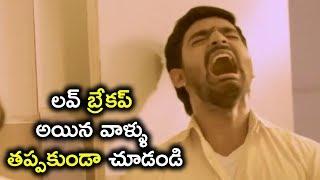 లవ్ బ్రేకప్ అయిన వాళ్ళు తప్పకుండా చూడండి - Latest Telugu Movie Scenes