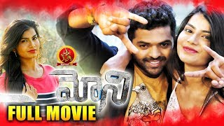 Moni Telugu Super Hit Movie || Telugu Full Movies || Bhavani HD Movies