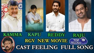Caste Feeling Song | Kamma Rajyam Lo Kadapa Reddlu Movie | RGV Song Review | Top Telugu TV