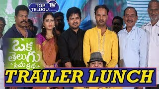 Oka Telugu Prema Katha Movie Trailer Launch | Tollywood Films | Top telugu TV