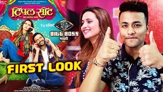 TRIPLE SEAT First Look | Bigg Boss Marathi 2 Fame Shivani Surve And Ankush Chaudhari