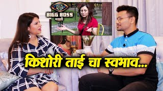 Megha Dhade Reaction On Kishori Shahane's Journey | Bigg Boss Marathi 2 Exclusive Interview