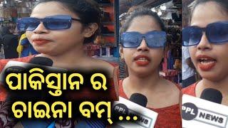 ଏ ଭଉଣୀ ଆମର ଇମରାନ ଖାନ୍ ଆଉ ପାକିସ୍ତାନ କୁ କଣ ସବୁ କହିଗଲେ ଦେଖନ୍ତୁ - Public Reactions in Odisha