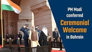 Prime Minister Modi conferred Ceremonial Welcome in Bahrain | PMO