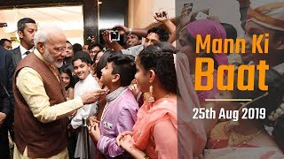 PM Modi interacts with the Nation in Mann Ki Baat | 25th August 2019 | PMO