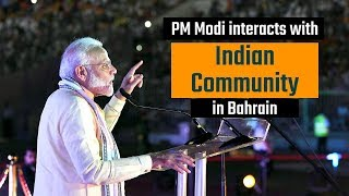 PM Modi interacts with Indian community in Bahrain | PMO