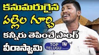 Enakati Naa Palle Kala Song By Telangana Folk Singer Veera Swamy | Palle Patalu | Top Telugu TV