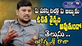 Aarogyasri Raja About Eligibility Of AarogyaSri Scheam | BS Talk Show | Top Telugu TV
