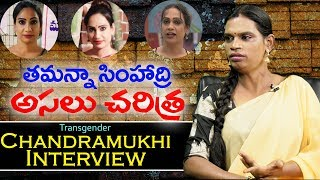 Transgender Chandramukhi Exclusive Interview | Bigg Boss Telugu 3 | Top Telugu TV Interview