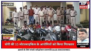जीरापुर/चोरी की 15 मोटरसाइकिल के आरोपियों को किया गिरफ्तार