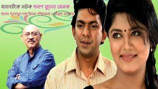 পলাশ ফুলের নোলক (পর্ব-০৩ ও ০৪)।Chanchol। Moushumi Hamid। Rahmat Ali। Doli Johar। Tariq Swapon