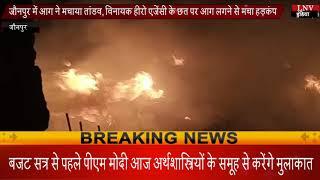 जौनपुर में आग ने मचाया तांडव, विनायक हीरो एजेंसी के छत पर आग लगने से मचा हड़कंप