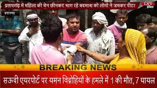 प्रतापगढ़ में महिला की चेन छीनकर भाग रहे बदमाश को लोगो ने जमकर पीटा