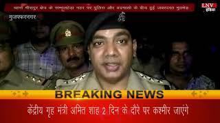 मुजफ्फरनगर में पुलिस और बदमाशों में हुई जबरदस्त मुठभेड़