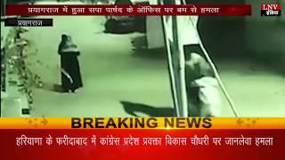 प्रयागराज में हुआ सपा पार्षद के ऑफिस पर बम से हमला