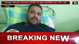 गोरखपुर विधायक अमनमणि त्रिपाठी का हुआ एक्सीडेंट आई गंभीर चोट