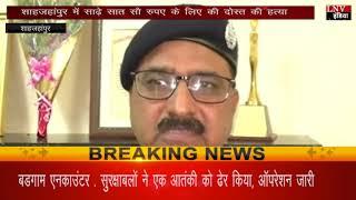 शाहजहांपुर में साढ़े सात सौ रुपए के लिए की दोस्त की हत्या