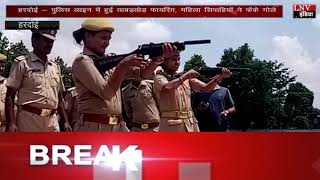हरदोई - पुलिस लाइन में हुई ताबड़तोड़ फायरिंग, महिला सिपाहियों ने फेंके गोले
