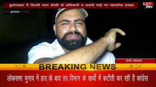 बुलंदशहर में दिल्ली मदर डेयरी के अधिकारी व उसके भाई पर जानलेवा हमला