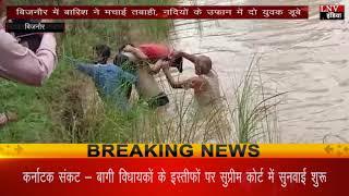 बिजनौर में बारिश ने मचाई तबाही, नदियों के उफान में दो युवक डूबे