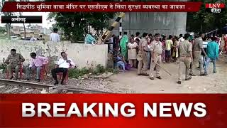 सिद्धपीठ भूमिया बाबा मंदिर पर एसडीएम ने लिया सुरक्षा व्यवस्था का जायजा
