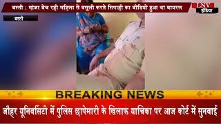 बस्ती : गांजा बेच रही महिला से वसूली करते सिपाही का वीडियो हुआ था वायरल