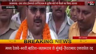 आजमगढ़ -उत्तर प्रदेश होमगार्ड एसोसिएशन ने सुप्रीम कोर्ट के फैसले का किया स्वागत