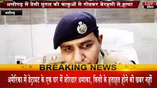 अलीगढ़ में प्रेमी युगल की चाकुओं से गोदकर बेरहमी से हत्या