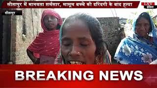सीतापुर में मानवता शर्मसार, मासूम बच्चे की दरिंदगी के बाद हत्या