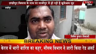 ग़ाज़ीपुर:विकास के नाम पर गाजीपुर में हो रही है खुलेआम लूट