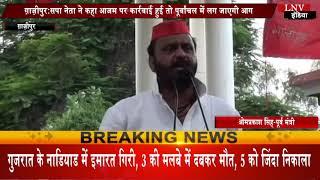 ग़ाज़ीपुर:सपा नेता ने कहा आजम पर कार्रवाई हुई तो पूर्वांचल में लग जाएगी आग