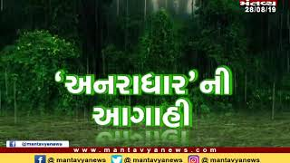 Gujarat NONSTOP | 28-08-2019 | Mantavya News