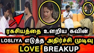 BIGG BOSS TAMIL 3|28th AUGUST 2019|67th FULL EPISODE|DAY 66|BIGG BOSS TAMIL 3 LIVE|LOS,KAVIN BREAKUP