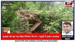नरसिंहगढ़ की सड़को को खा गया ,लोक निर्माण विभाग