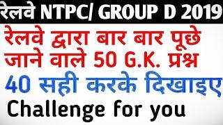 Set - 19 GK RRB NTPC ONLINE CLASS In Hindi Popular Gk GS