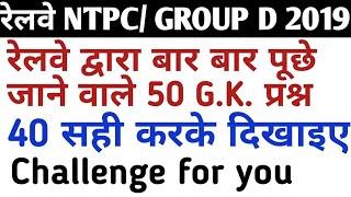 Set - 20 GK RRB NTPC ONLINE CLASS In Hindi Popular Gk GS