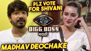 Bigg Boss Marathi 2 Evicted Contestant Madhav Devchake VOTE APPEAL | Bigg Boss Marathi Grand Finale