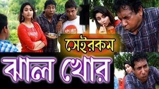 Shai Rokom Jhal Khor, Commedy Drama সেইরকম জাল খোর, মোশাররফ করিম ফানি নাটক