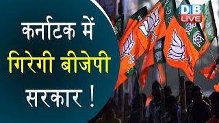 Karnataka में गिरेगी BJP सरकार !  BJP में तेज़ हुई उठापटक | Karnataka latest news#DBLIVE