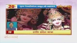 Bhakti Top 20 || 29 August 2019 || Dharm And Adhyatma News || Sanskar