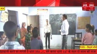 उत्तर प्रदेश मऊ में बेसिक शिक्षा अधिकारी ने शिक्षिका को कहा नमक हराम, वीडियो वायरल