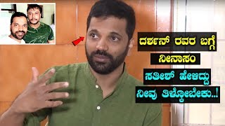 Sathish Ninasam about Darshan || Parimala Lodge Kannada Movie