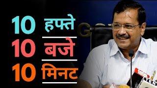 Arvind Kejriwal ने Dilli वासियों से की ये अपील | Dengue Awareness Campaign | #10Hafte10Baje10Minute