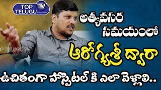 AarogyaSri Raja About  Use Of AarogyaSri Scheam At Emergency Time | BS Talk Show | Top Telugu TV