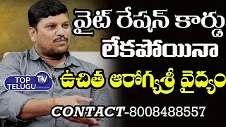 CM CoReferal Card For Aarogya Sri Applicable Without White Ration Card | BS Talk Show |Top Telugu TV