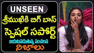 Bigg Boss Supports Anchor Srimukhi | Bigg Boss Telugu 3 Unseen Secrets | Top Telugu TV