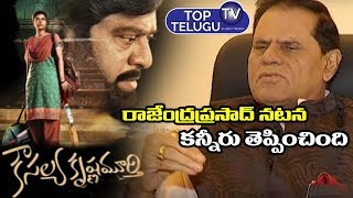 T Subbarami Reddy Words About Kousalya Krishna Murthi Movie | Tollywood Films | Top Telugu TV